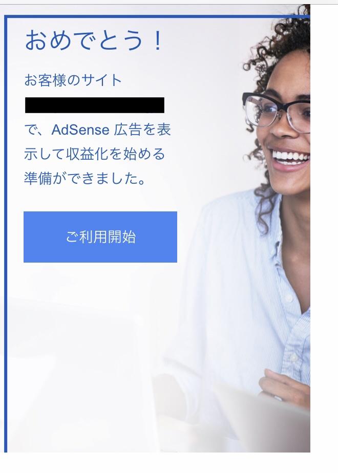 グーグルアドセンス審査に合格した方法【ブログ1ヶ月未満の初心者】